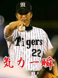 藤川球児の画像 p1_2